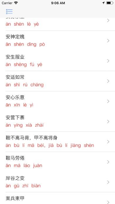 成语宝典-超好用的离线词典 Screenshot