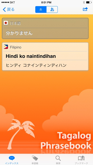 タガログ語 会話集 screenshot1