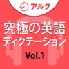 究極の英語ディクテーション Vol.1 [アルク] - iPadアプリ
