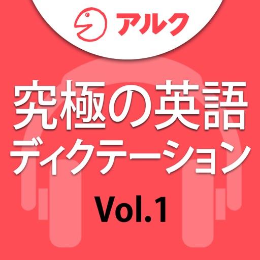 究極の英語ディクテーション Vol.1 [アルク]