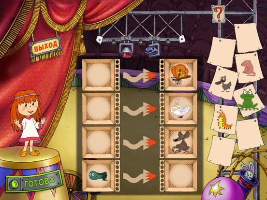 Маша. Цирк для iPad
