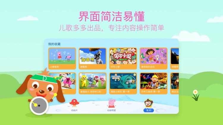 多多动画屋-小猪佩奇正版授权 screenshot-3