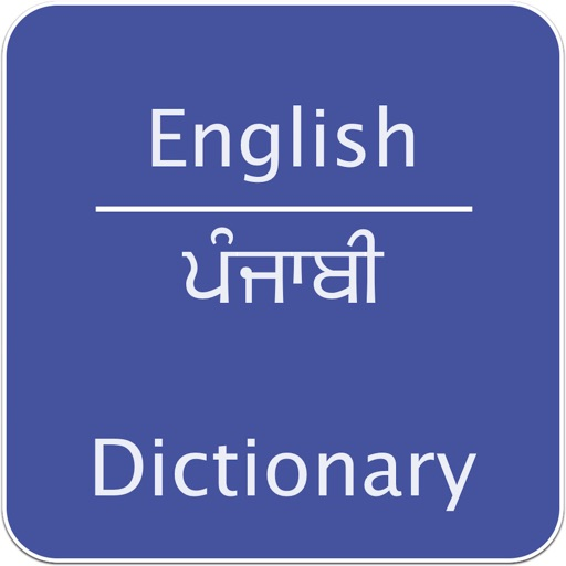English to Punjabi  by Foram Thakrar
