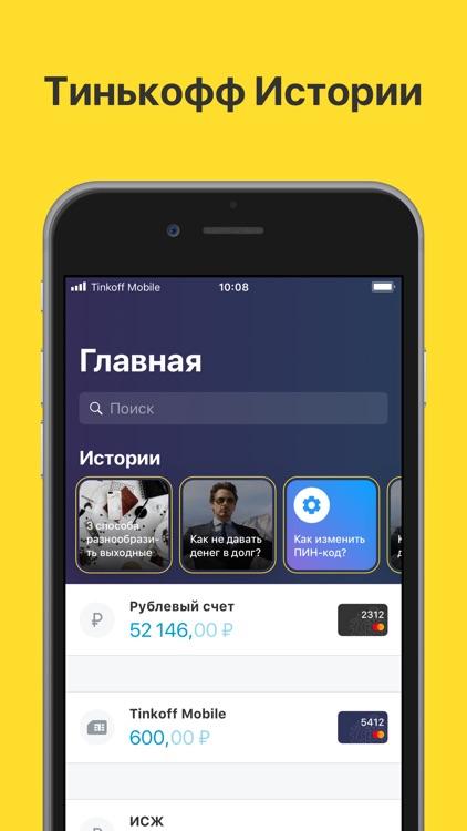 Tinkoff screenshot-0