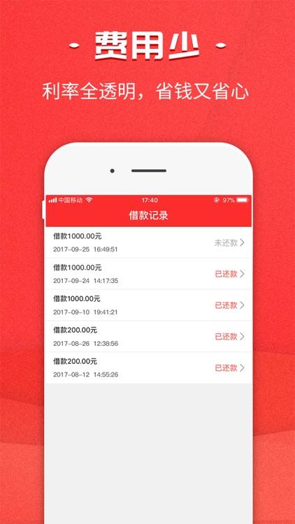 钱侍郎-极速小额借钱贷款软件 screenshot-3