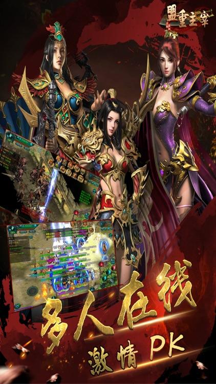 盟重主宰-沃玛守卫传奇霸主