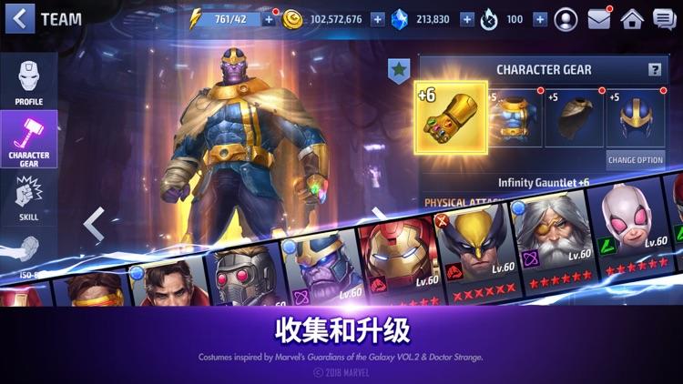 漫威 : 未来之战 screenshot-3