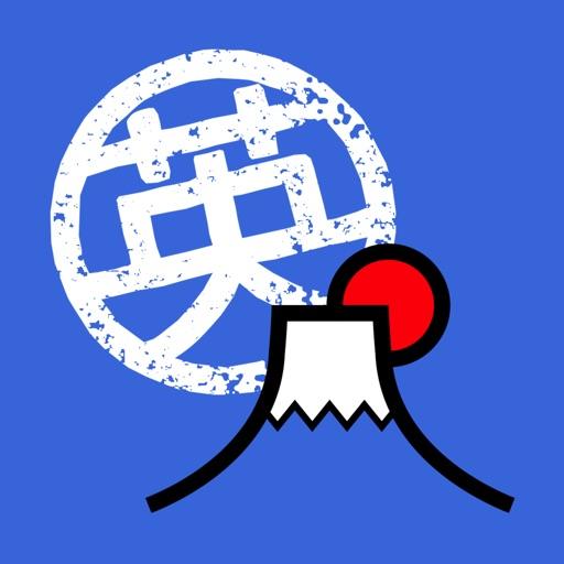 英しゃべ - 日本人全員英語しゃべれる化計画