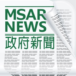 澳門政府新聞 MSAR News