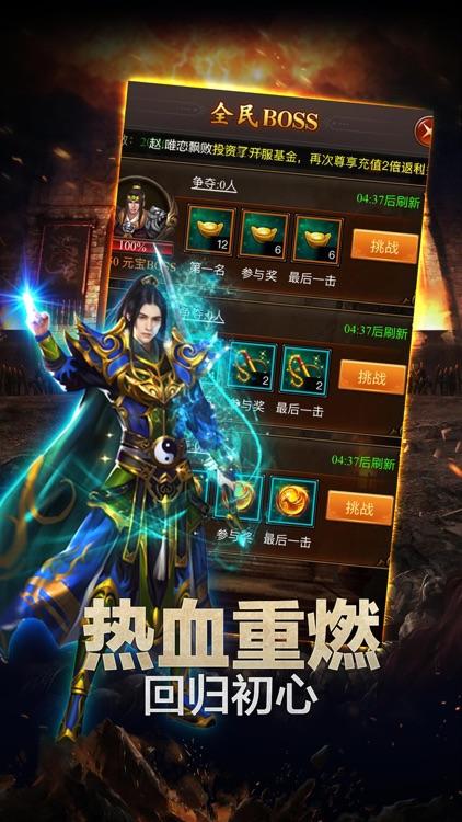 热血霸业-万人城战延续经典 screenshot-3