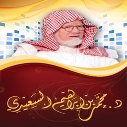 دكتور محمد السعيدي