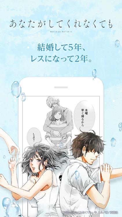 ピッコマ screenshot-8