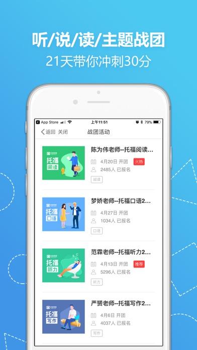 小站托福TPO APP_苹果商店应用信息下载量_评论_排名情况- 德普优化