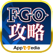最強 攻略 & 掲示板 for FGO