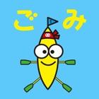 川辺町ごみ分別アプリ icon