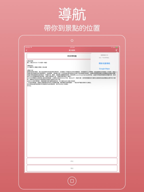 台南遊景點 screenshot 6