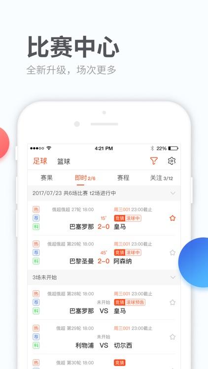 章鱼彩票 screenshot-2