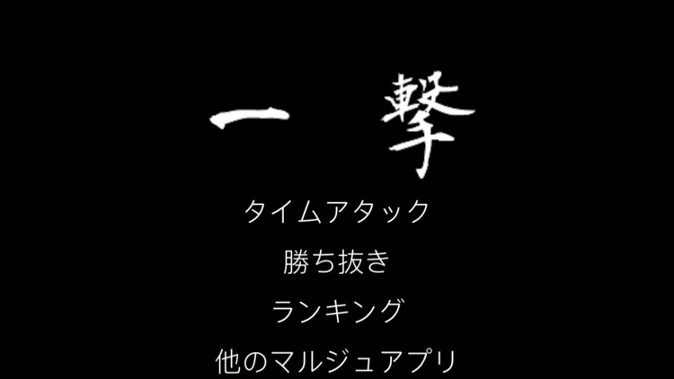 Ichigeki screenshot-4