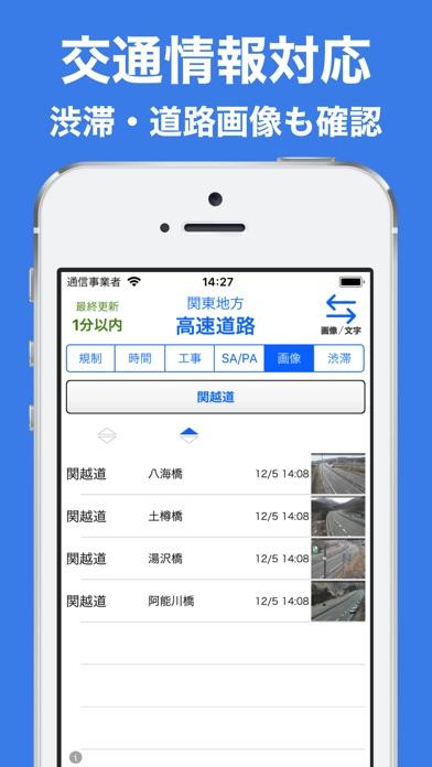 JARTIC渋滞情報のスクリーンショット2
