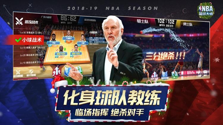 NBA篮球大师 screenshot-4