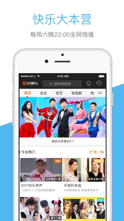 芒果TV-快乐男声全网首播 screenshot-4