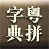 粵拼字典 - iPhoneアプリ