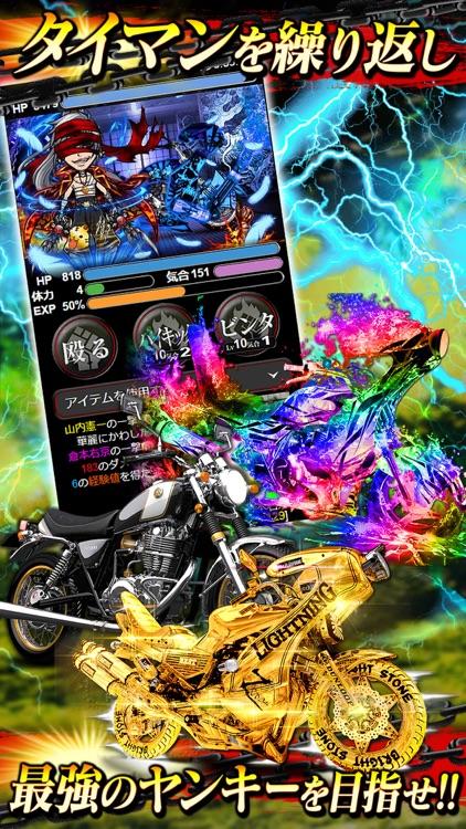 暴走列伝 単車の虎 screenshot-3