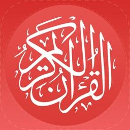 القرآن الكريم - Quran Kareem