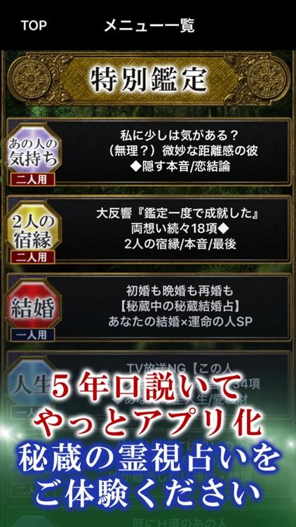名前で占う霊視占い◆姓名霊能占い師 高松れい screenshot-3