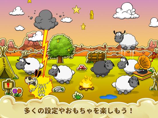 Clouds & Sheepのおすすめ画像3