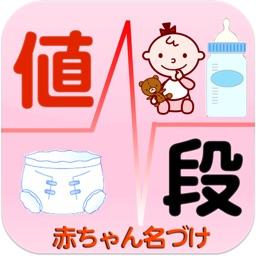 粉ミルク・おむつ値段比較 赤ちゃん用品のための節約アプリ