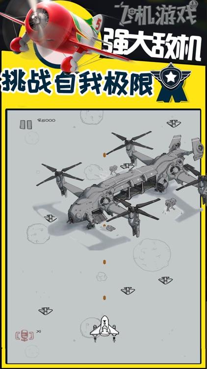 飞机模拟器 - 战机飞行游戏大全 screenshot-3