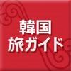 韓国旅ガイド : 韓国観光公社公式アプリアイコン