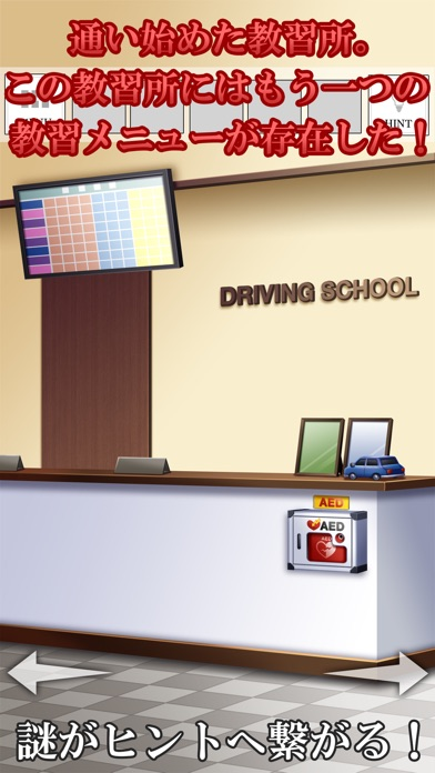 脱出ゲーム-教習所からの脱出-紹介画像2