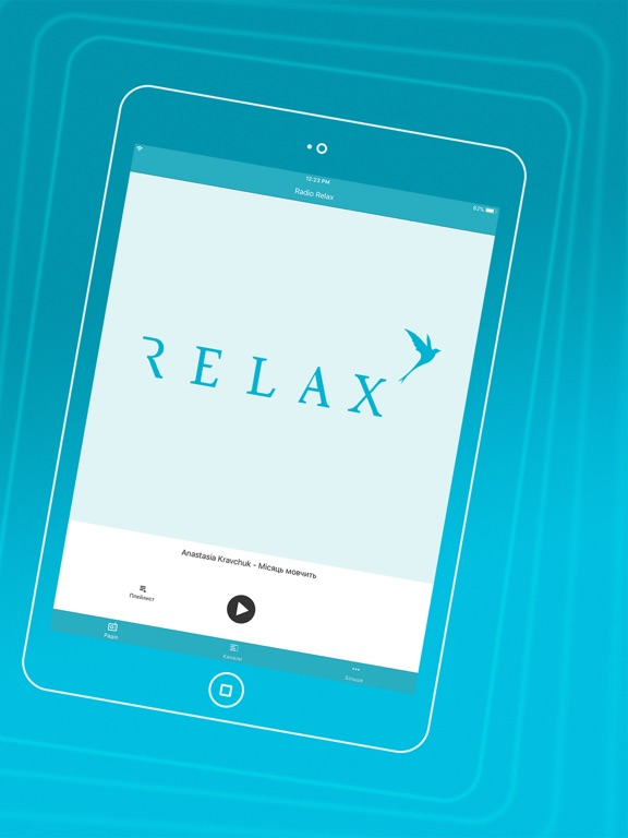 Radio Relax Скриншоты7