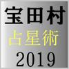 Nobuhiro Tamura - 宝田村の占星術2019年版 アートワーク