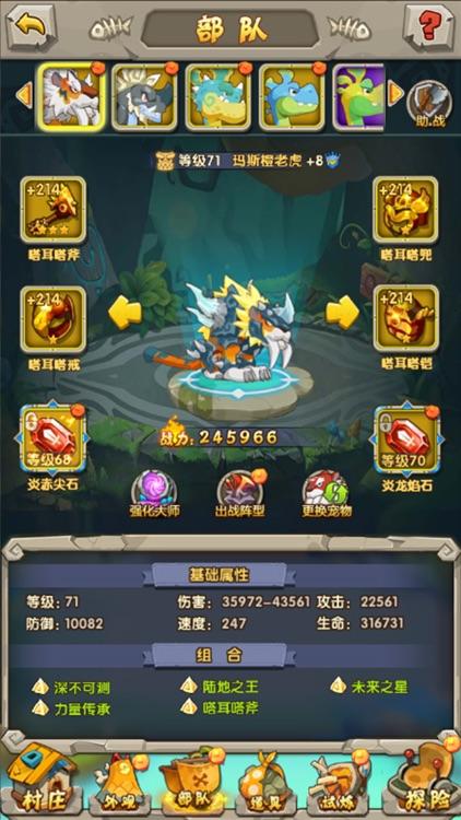 石器时代起源-部落建设 screenshot-4