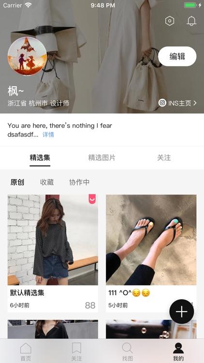DeepFashion—服装设计穿搭图库 screenshot-3