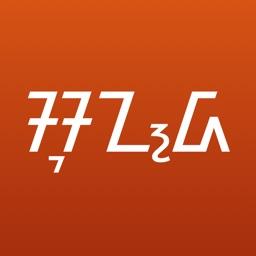 Sundanese Font and Keyboard