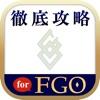 FGO最強攻略ツール for FGO