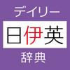 Keisokugiken Corporation - デイリー日伊英・伊日英辞典【三省堂】(ONESWING) アートワーク