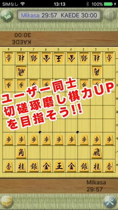 i将棋サロンLiteスクリーンショット4