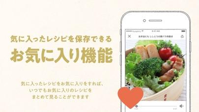 料理はクラシル - レシピや献立が動画でわかる料理アプリ ScreenShot2