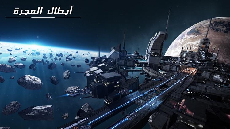 أبطال المجرة screenshot-0