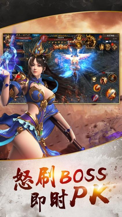 玛法争霸-经典热血动作手游 screenshot-4