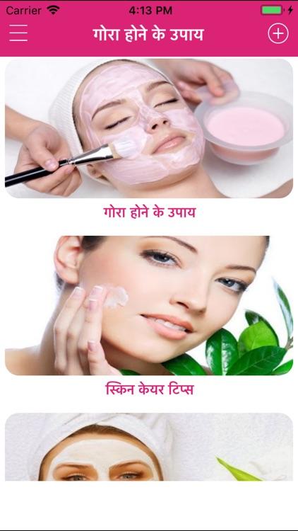Gora Hone Ke Upay Beauty Tips