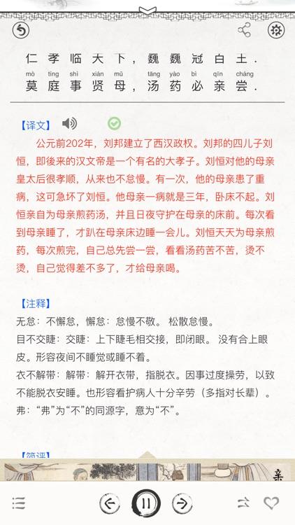 二十四孝-国学有声图文专业版