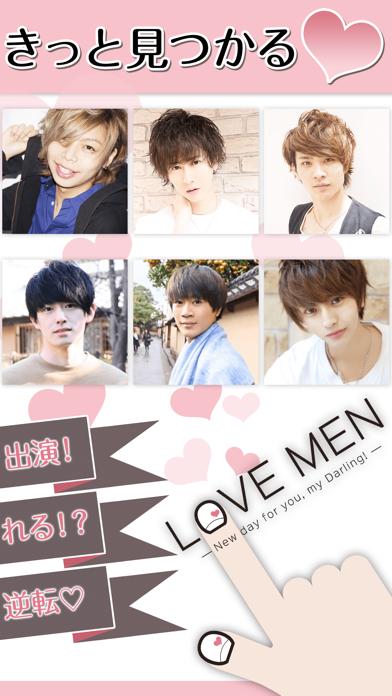 LOVE MEN / イケメンの素顔で元気になるアプリのおすすめ画像2