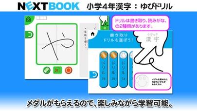 小学4年生漢字:ゆびドリル(書き順判定対応漢字学習アプリ)スクリーンショット4
