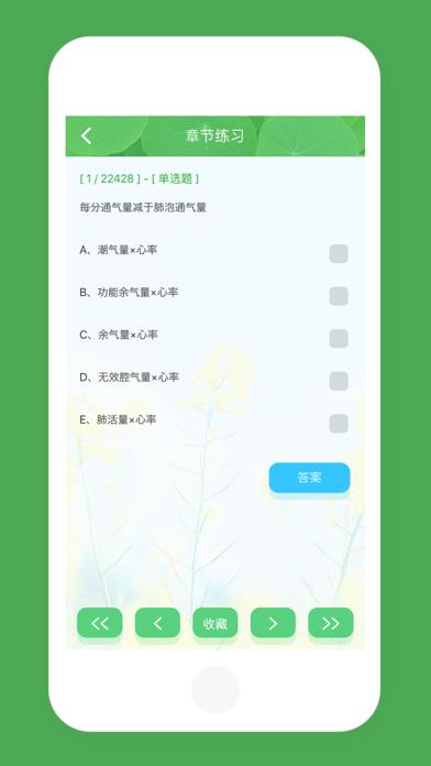 考试通——执业医师资格 screenshot 5